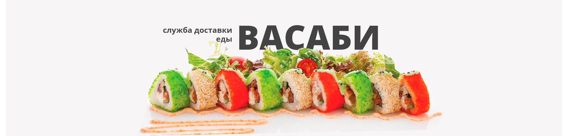 Васаби — служба доставки еды в Бийске