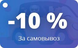 Скидка 10 % за самовывоз